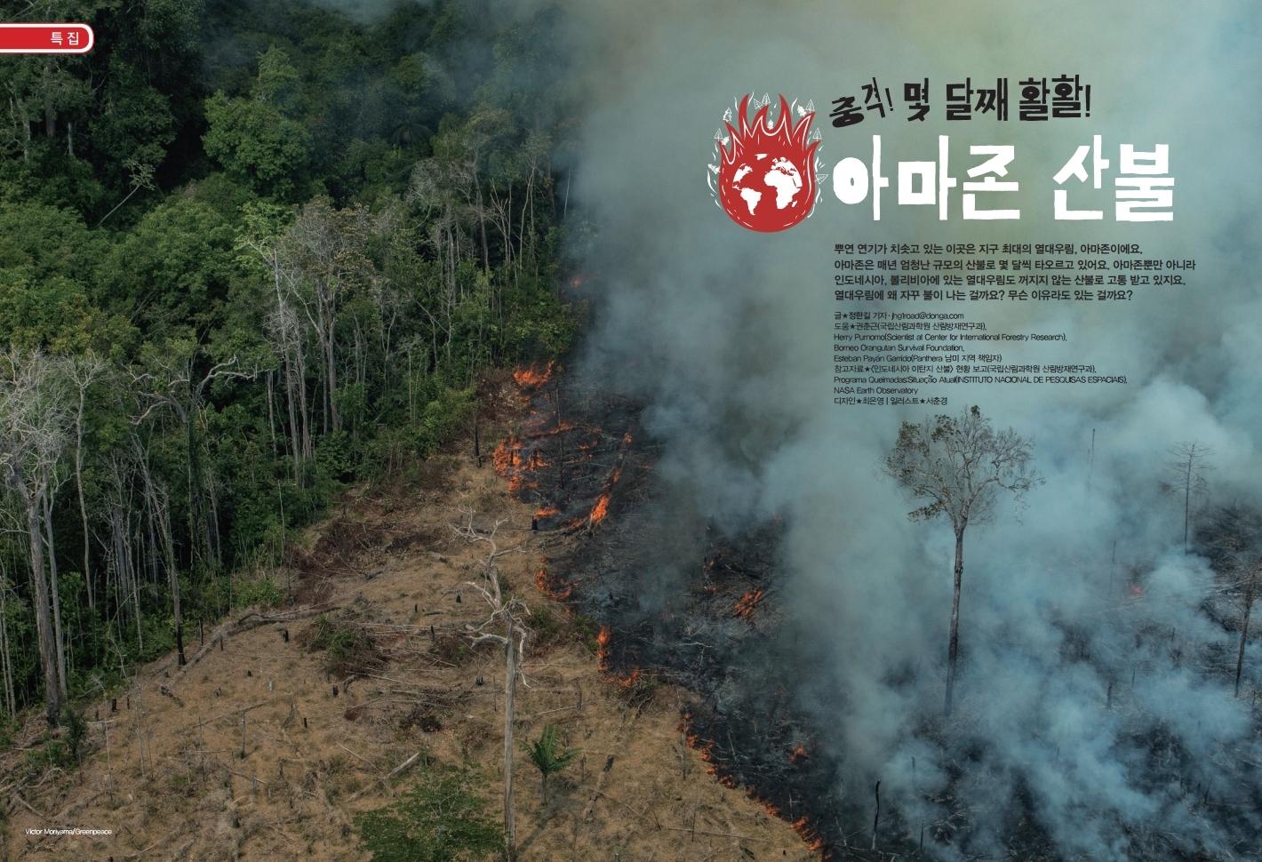 충격! 몇 달째 활활! 아마존 산불