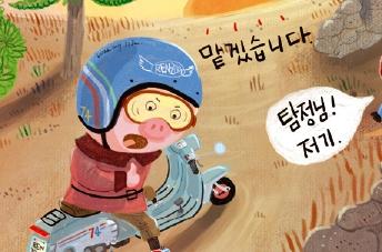 [통합과학교과서] <토끼와 거북이>의 고구마 레이스