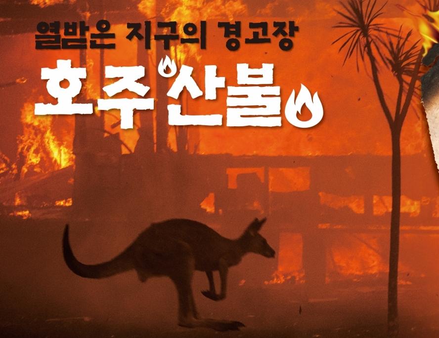 열받은 지구의 경고장, 호주 산불
