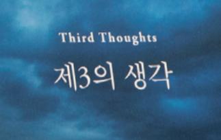 [이달의 책] '거의' 모든 것의 이론을 만든  물리학자의 애틋한 인사