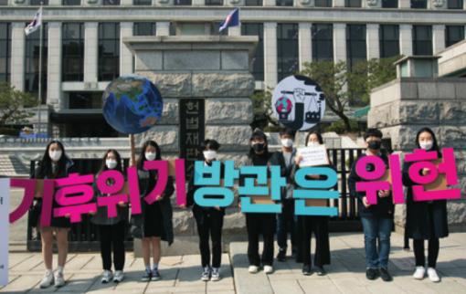 [과학뉴스] 아시아 최초 청소년 기후변화 소송