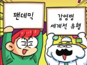 [만화뉴스] 팬데믹, 에피데믹! 그게 뭐야?