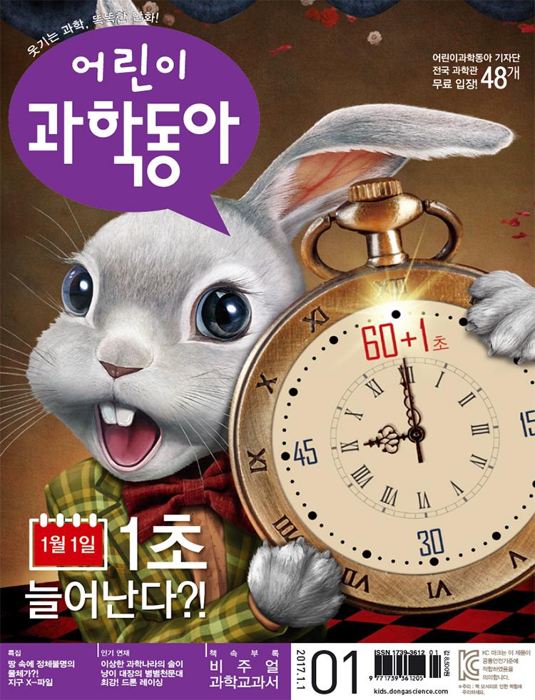 어린이과학동아 2017년01월호.