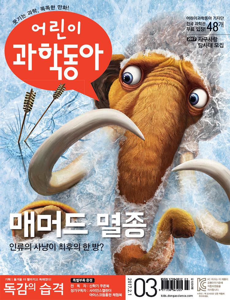 어린이과학동아 2017년03월호.