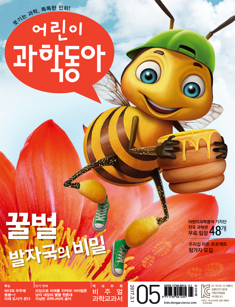 어린이과학동아 2017년05월호.
