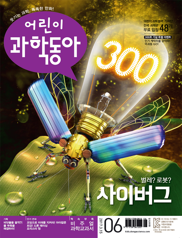 어린이과학동아 2017년06월호.