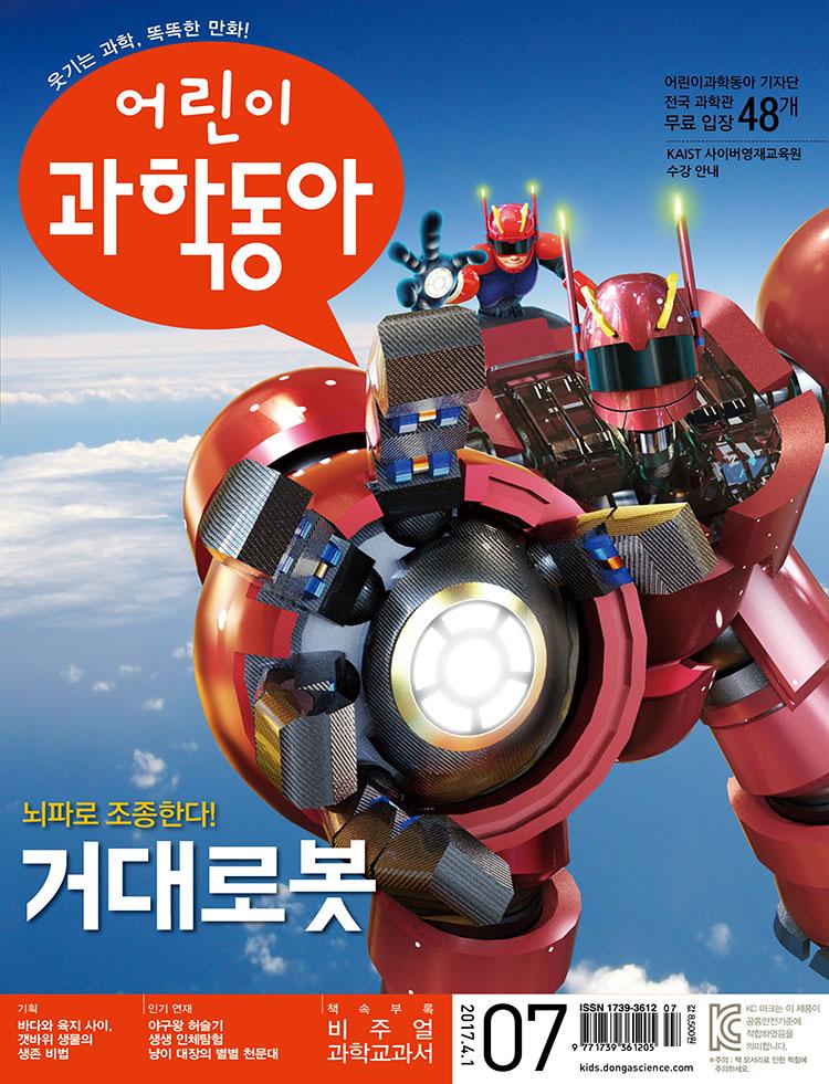 어린이과학동아 2017년07월호.