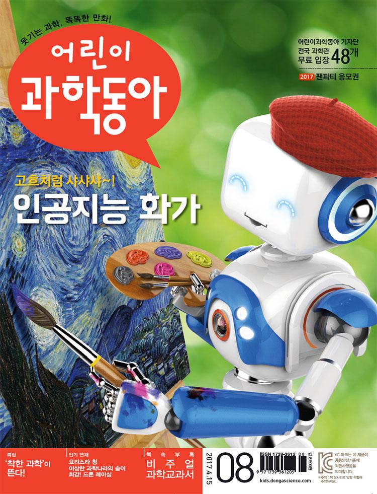 어린이과학동아 2017년08월호.