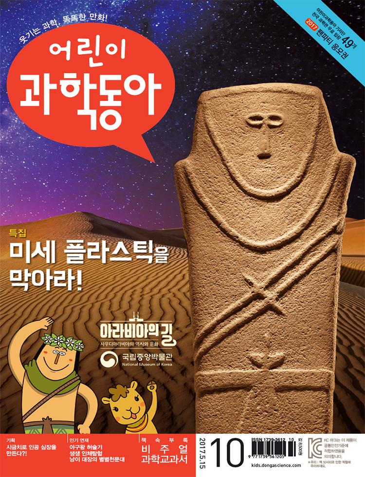 어린이과학동아 2017년10월호.