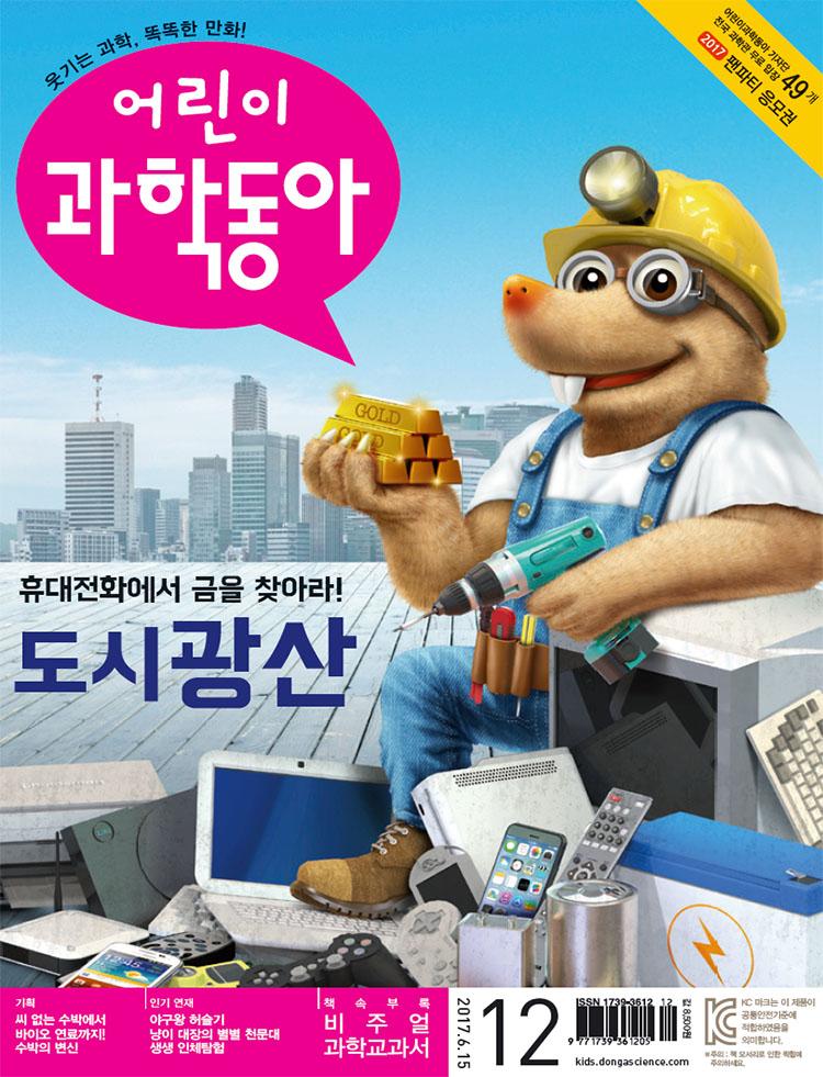 어린이과학동아 2017년12월호.