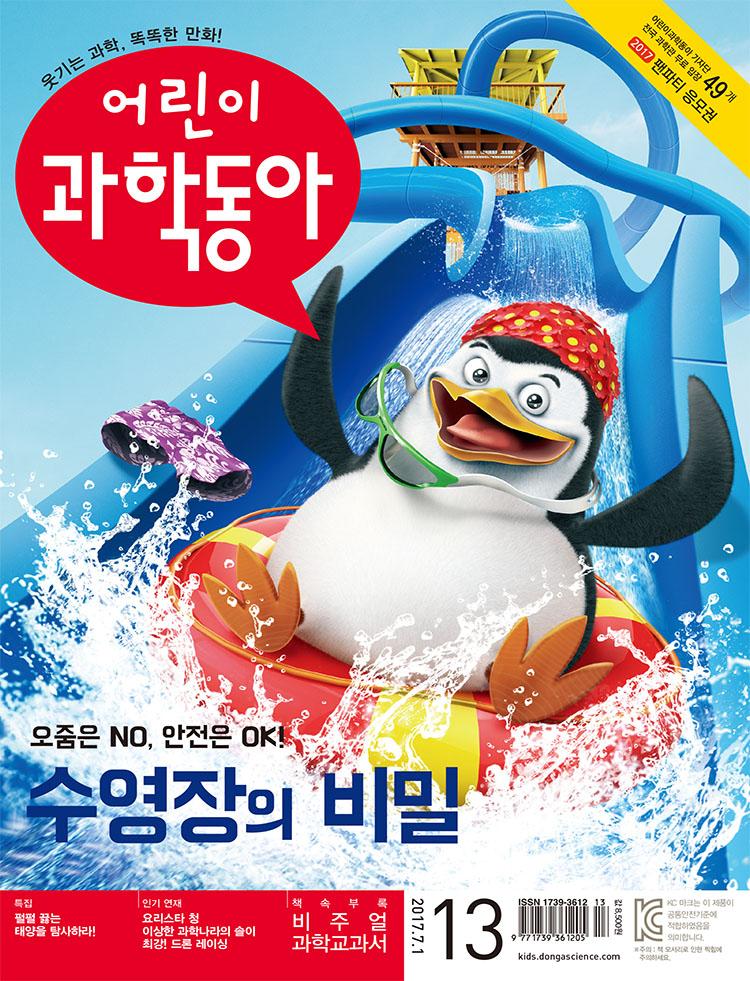 어린이과학동아 2017년13월호.