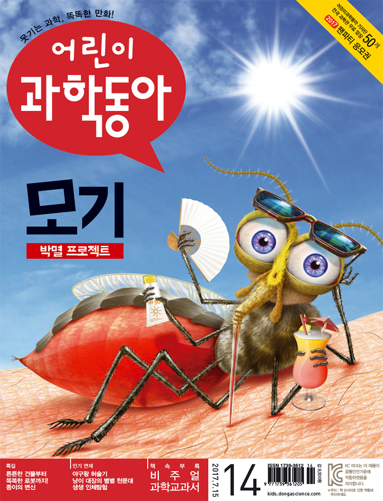 어린이과학동아 2017년14월호.