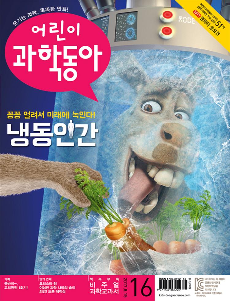 어린이과학동아 2017년16월호.
