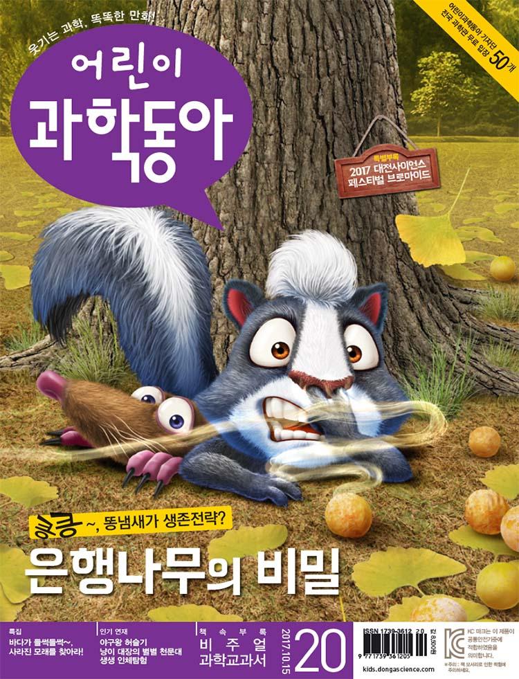 어린이과학동아 2017년20월호.
