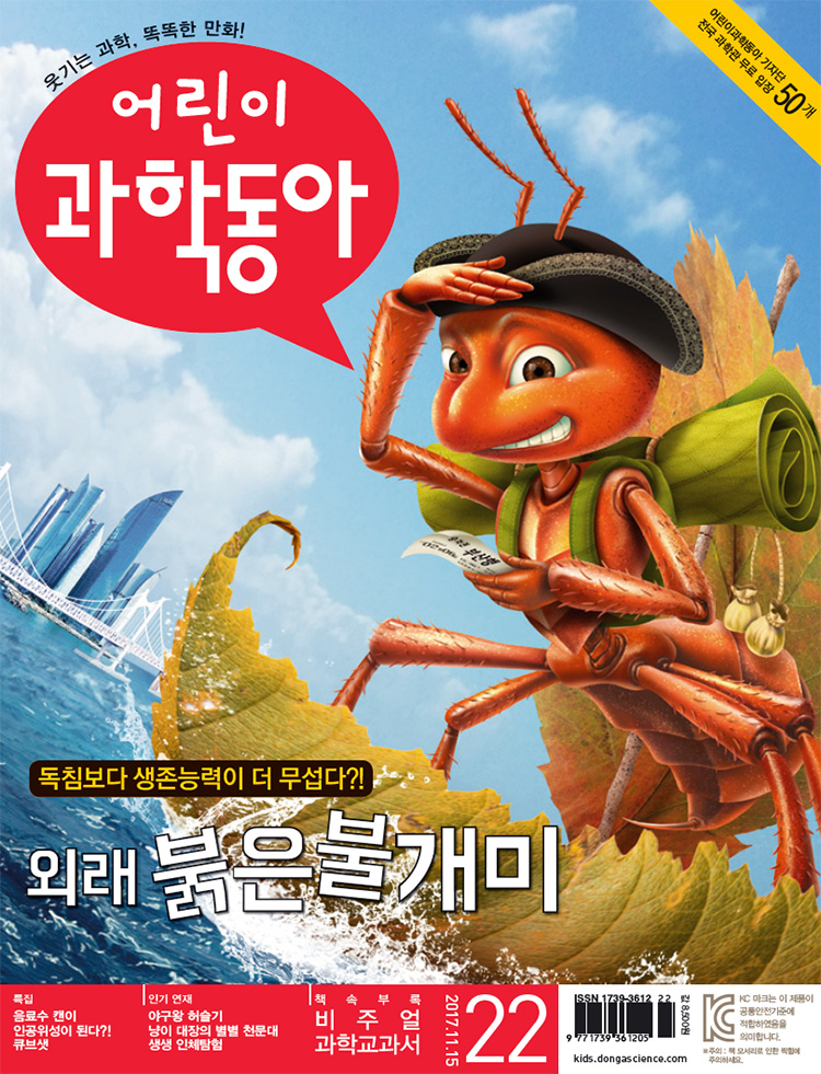 어린이과학동아 2017년22월호.