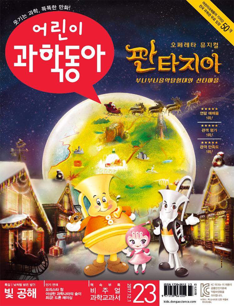 어린이과학동아 2017년23월호.