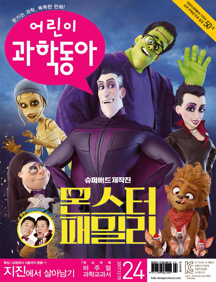 어린이과학동아 2017년24월호.