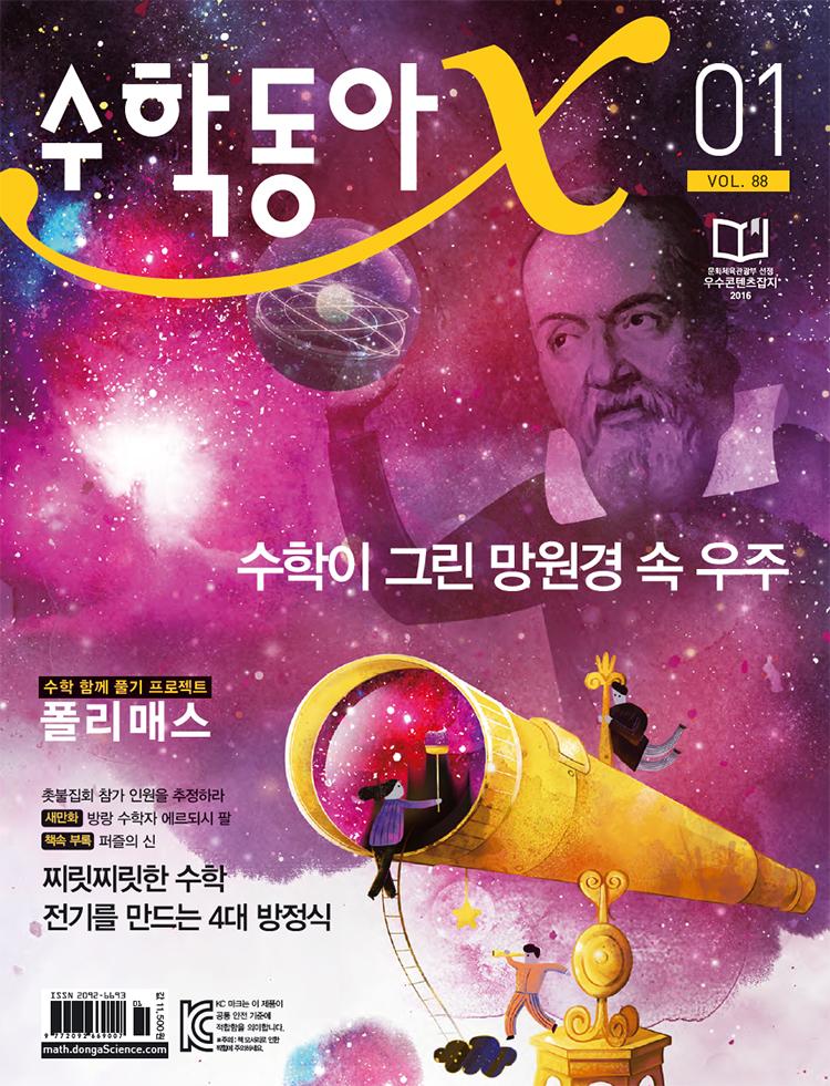 수학동아 2017년01월호