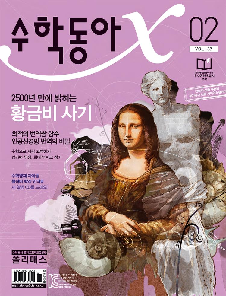 수학동아 2017년02호.