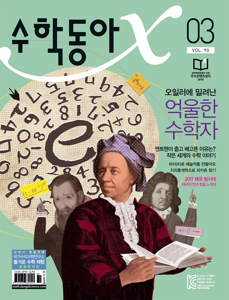 수학동아 2017년03월호