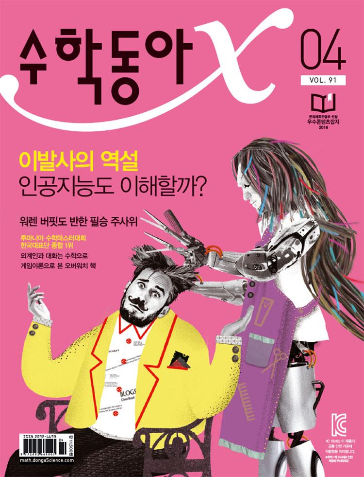 수학동아 2017년04월호