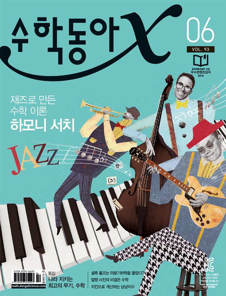 수학동아 2017년06월호.