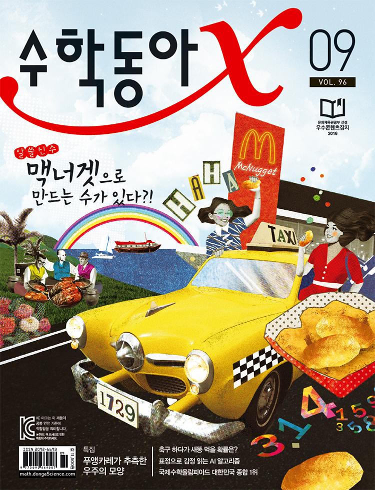 수학동아 2017년09월호