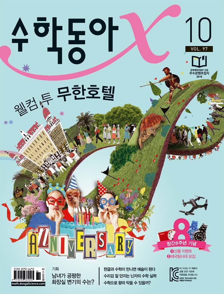 수학동아 2017년10호.