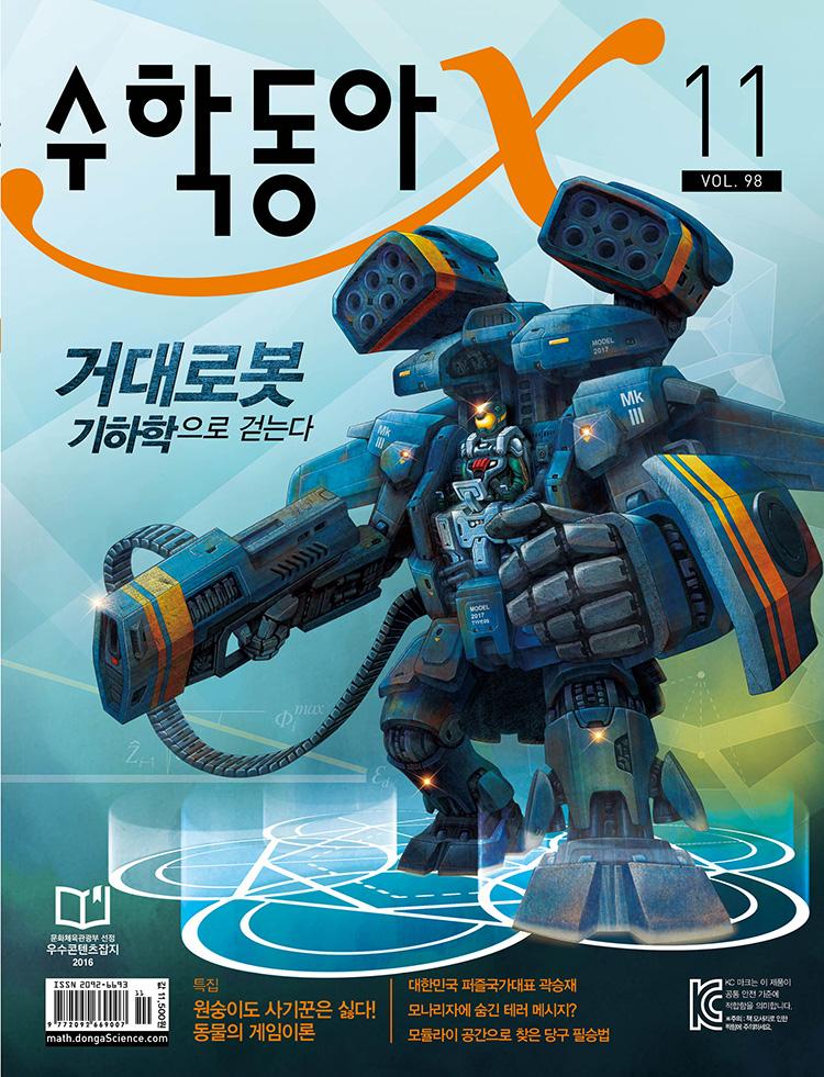 수학동아 2017년11호.
