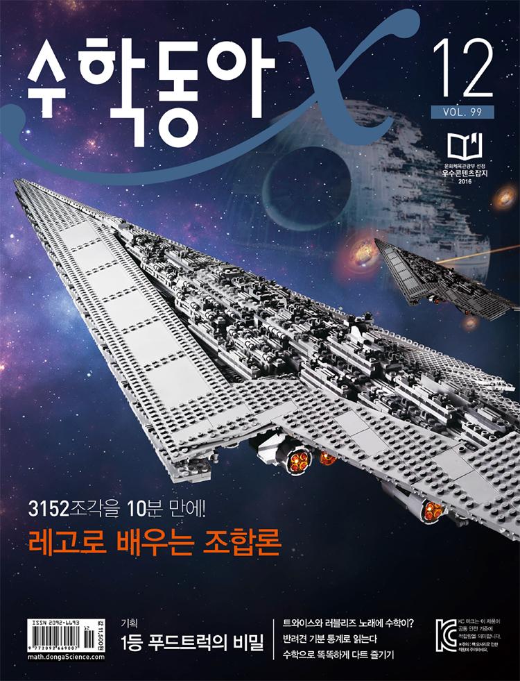 수학동아 2017년12호.