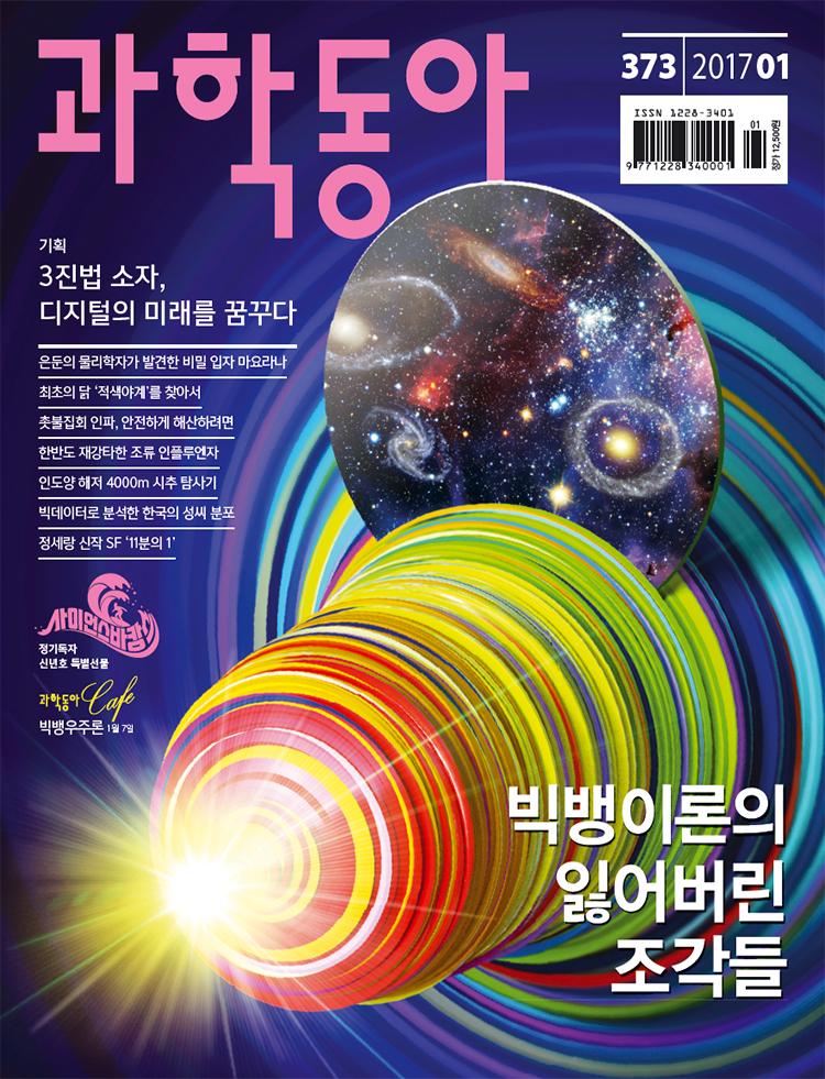 과학동아 2017년01월호.