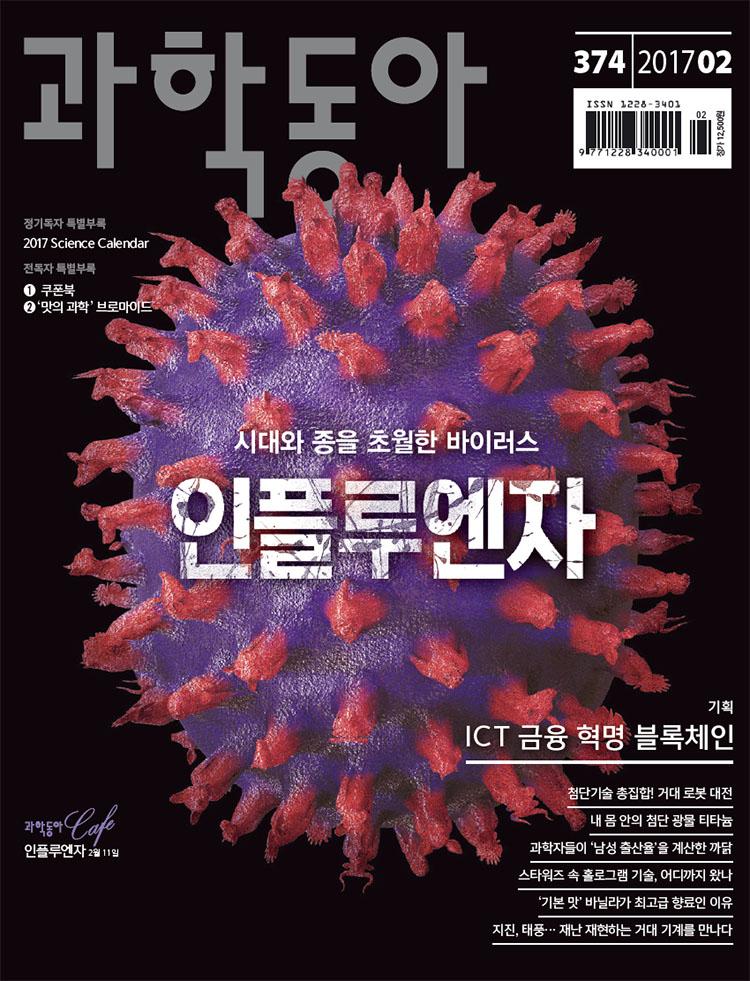 과학동아 2017년02월호.