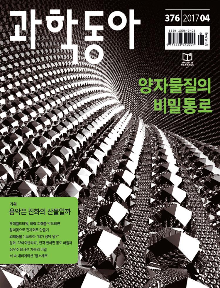 과학동아 2017년04월호.