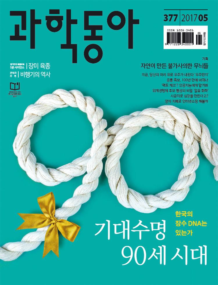 과학동아 2017년05월호
