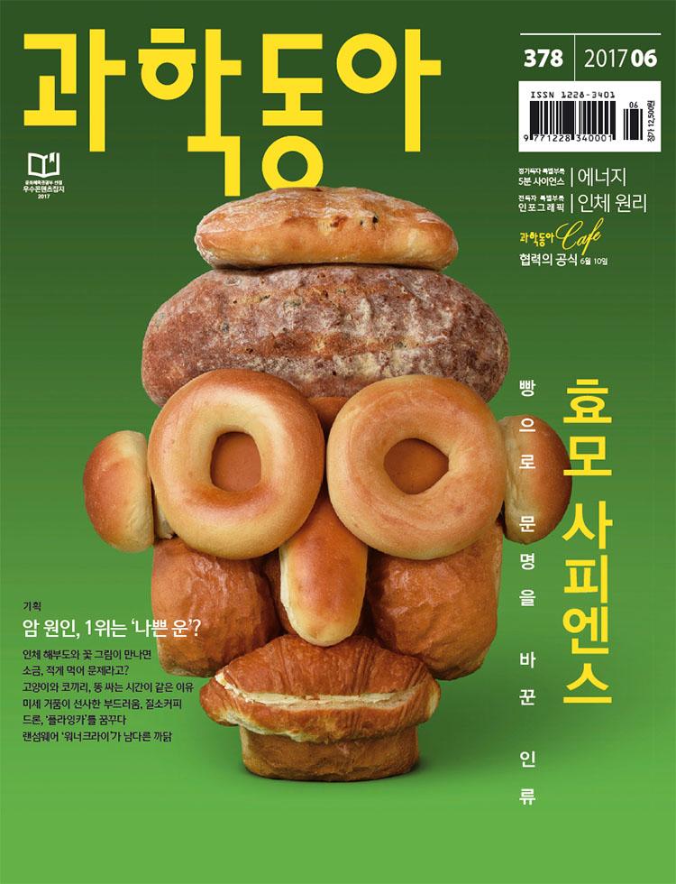 과학동아 2017년06월호.