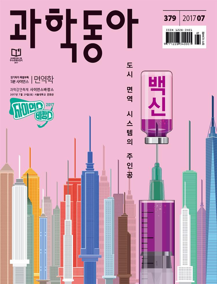 과학동아 2017년07월호.