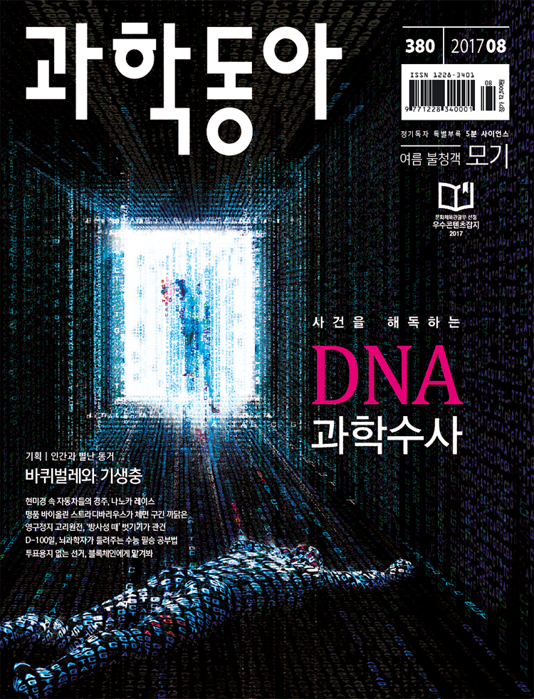 과학동아 2017년08호.