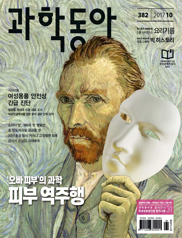 과학동아 2017년10월호.