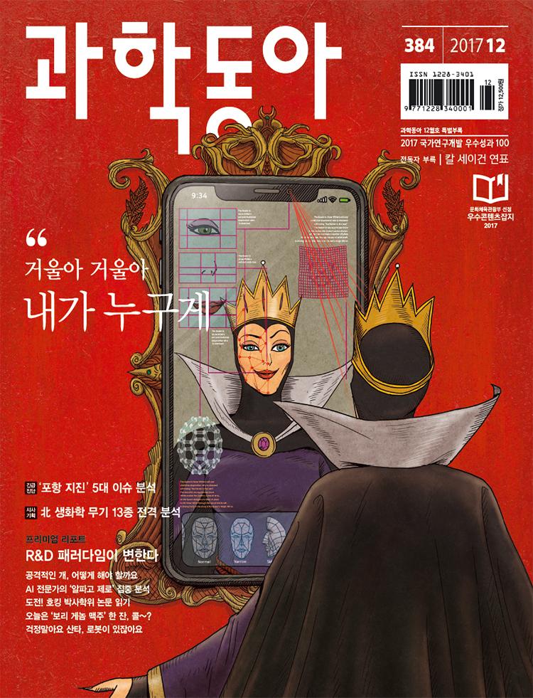 과학동아 2017년12월호.