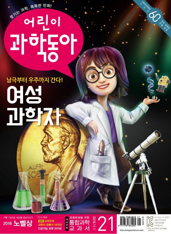 어린이과학동아 2018년21호.