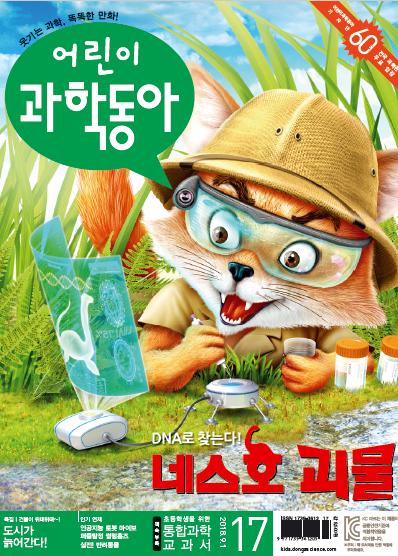 어린이과학동아 2018년17호.
