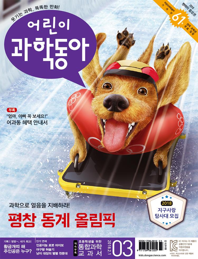어린이과학동아 2018년03호.