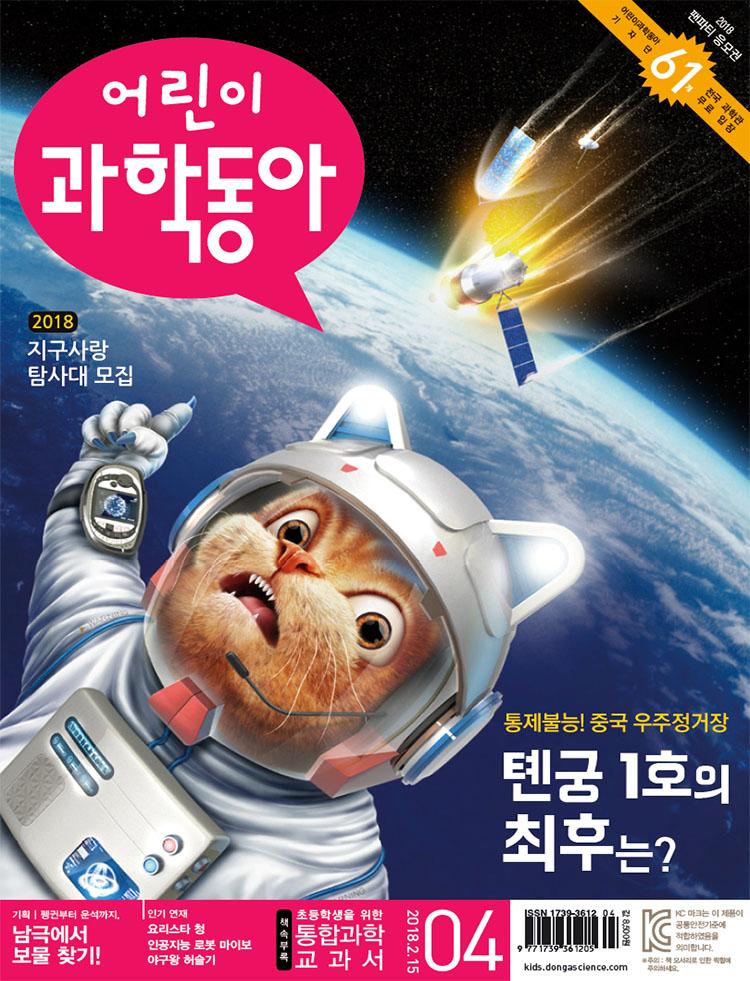 어린이과학동아 2018년04호.