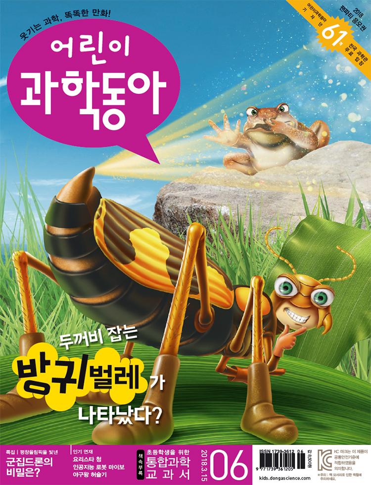 어린이과학동아 2018년06호.