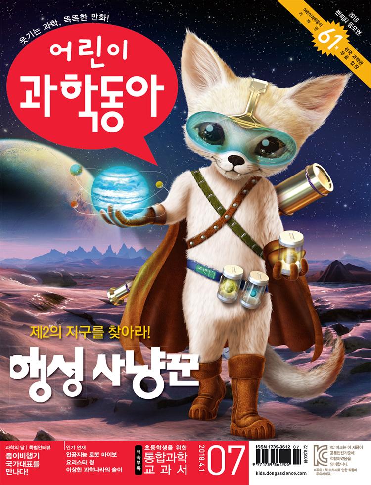 어린이과학동아 2018년07호.