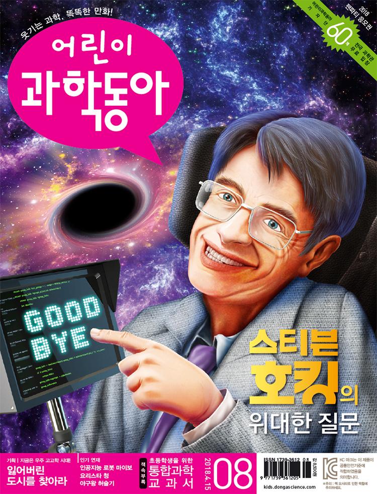 어린이과학동아 2018년08호.