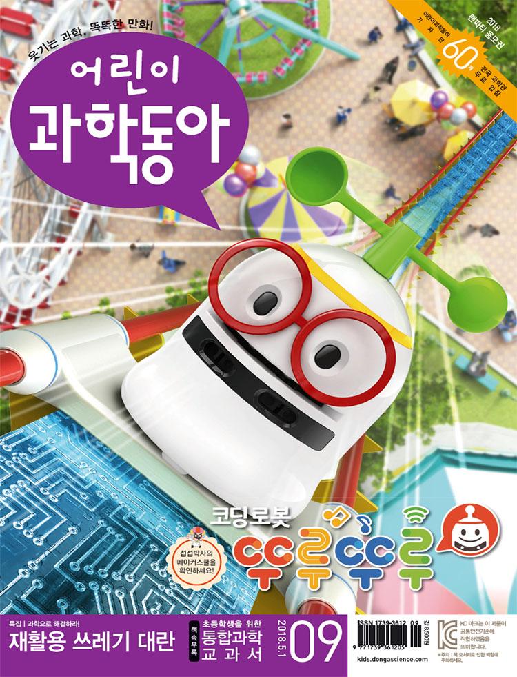 어린이과학동아 2018년09호.