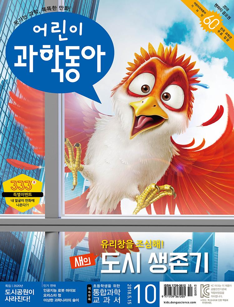 어린이과학동아 2018년10호.