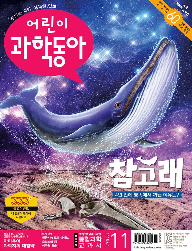 어린이과학동아 2018년11호.