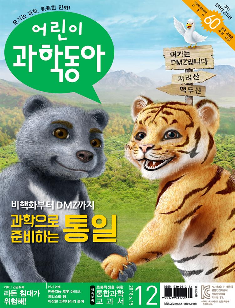 어린이과학동아 2018년12호.